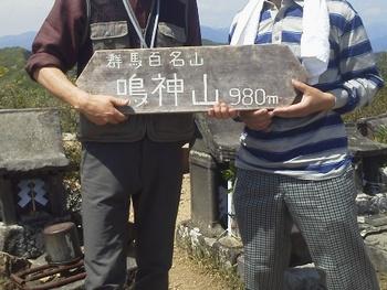 鳴神山登頂記念.jpg